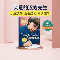 【全店300减110】英文原版 亲爱的汉修先生 Dear Mr. Henshaw 纽伯瑞金奖作品 儿童文学小说 Beverly Cleary 平装 青少年英语阅读学习写作技巧提升读物