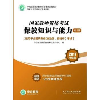 国家教师资格证考试用书保教知识与能力(幼儿园)