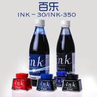 日本百乐PILOT INK-30/350钢笔非碳素墨水 88g 贵妃 笑脸 78g钢笔用墨水 不堵笔头红蓝黑色