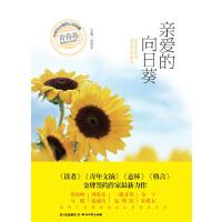 中学生必读的心灵故事(青春卷)――亲爱的向日葵