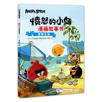 愤怒的小鸟漫画故事书:猪猪乐园 爆笑漫画故事,斗智斗勇欢乐无限,