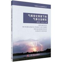 气候变化背景下的气象公法研究