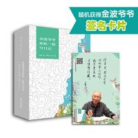 金波爷爷和你一起写日记(全套2册)