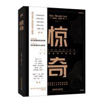 �@奇――科幻�S金�r代四巨匠(精�b典藏版)