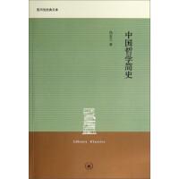 图书馆经典文库 C--中国哲学简史 冯友兰 9787108049001 上海三联书店【直发】 达额立减 闪电发货 80%