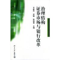 治理结构证券市场与银行改革