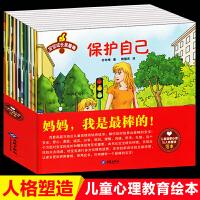 宝宝成长我棒 10册彩图注音版儿童教育安全绘本图书 3-6岁儿童书籍不要随便摸我绘本6-7岁4-6岁儿童绘本故事书籍漫