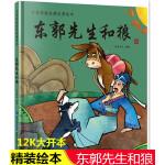 东郭先生和狼 中华传统经典故事绘本 精装 中国古代神话民间寓言故事书 3-4-6-8-10岁儿童读物书籍 少儿小学童话