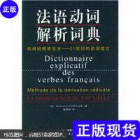 【正版旧书9成新】法语动词解析词典 /[法]乌尔卡德 编,张煦智 译 外语教学与研究?