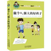 【二手旧书9成新】做个内心强大的好孩子 允许我流三滴泪系列 赵静