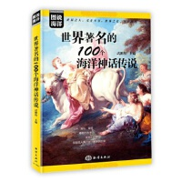 【正版直发】图说海洋---世界著名的100个海洋神话传说 武鹏程 9787521000535 海洋出版社