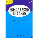 非线性动力学与控制的若干理论及应用杨绍普,曹庆杰,张伟科学出版社9787030298232