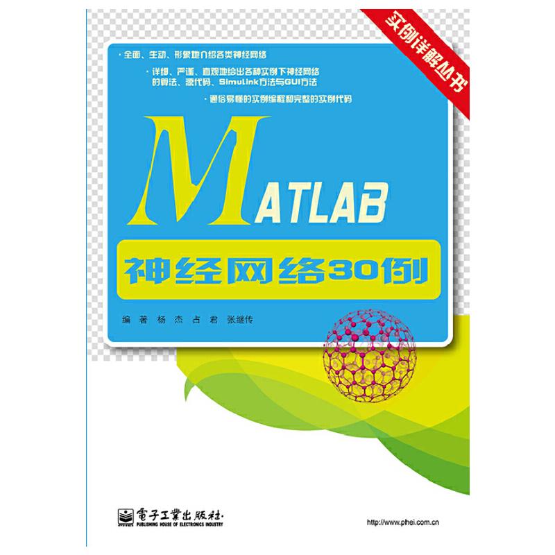 MATLAB神经网络30例