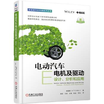 电动汽车电机及驱动:设计、分析和应用 香港大学教授20多年研究成果总结,提供配套资源