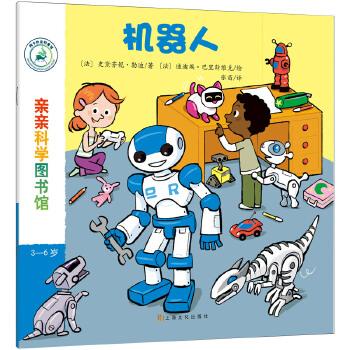 亲亲科学图书馆 第6辑:机器人 法国排名NO.1的专业儿童科普出版社米兰出版社的金牌畅销系列,专为3—6岁的儿童量身打造的一套科学启蒙图画书,打开孩子科学之眼,陪伴和引导孩子们发现世界。