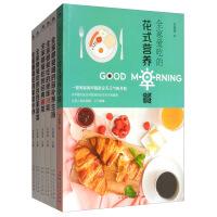 全家爱吃的花式营养早餐+百姓家常菜+家常小炒+经典湘菜+绝味川菜+养生汤(全套6册)