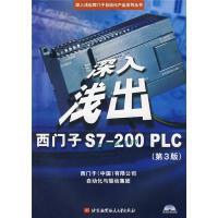 深入浅出西门子S7 200PLC 西门子(中国)有限公司自动化驱动集团