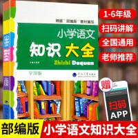 2021新版小学语文知识大全 全国通用版 1-6年级复习资料