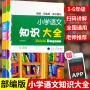 小学语文知识大全 全国通用版1-6年级复习资料2021新版