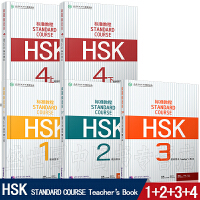 标准教程HSK1234上下教师用书(共5册)/对外汉语教材/新HSK汉语考试教程二三四级/姜丽萍/新汉语水平考试一二三