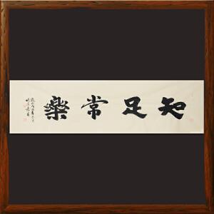 《知足常乐》杨法孝 山东书协理事 中书协会员【R2197】