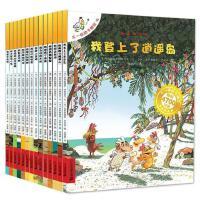 不一样的卡梅拉全套手绘本 第一季(1-14册) 幼儿园绘本故事书3-6-7-9-12周岁 克利斯提昂・约里波瓦国外经典