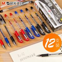 文具中性碳素走珠笔0.38mm学生办公财务签字笔K37红蓝黑三色12支一盒水笔