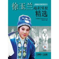 徐玉兰越剧唱腔精选(附CD4张) 顾振遐 上海音乐出版社 9787552301588