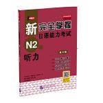 新完全掌握日语能力考试N2级听力(第2版)