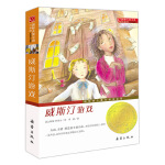 国际大奖小说・升级版--威斯汀游戏