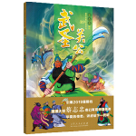 蔡志忠漫画(彩色版)国学系列 《武圣关公》