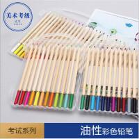 晨光新品文具学生绘画考试油性儿童学习彩色铅笔24/36色AWPQ1442/彩色油性铅笔