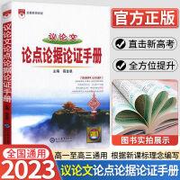 2021新版金星教育议论文论点论据论证手册