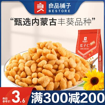 良品铺子蟹黄瓜子仁葵花籽瓜子独立小包装香脆可口110g
