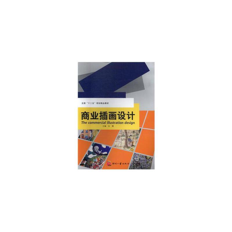 【旧书二手书8成新】商业插画设计  汪宁 印刷工业出版社 9787514211368
