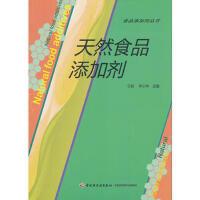 天然食品添加剂 于新 等 中国轻工业出版社 9787501994786