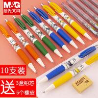 10支装晨光自动铅笔0.5小学生写不断活动铅笔0.7儿童绘画一年级学习可爱卡通hb2比考试专用铅笔女糖果色