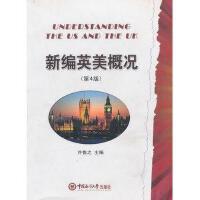 【二手旧书8成新】新编英美概况第4版 许鲁之 中国海洋大学出版社