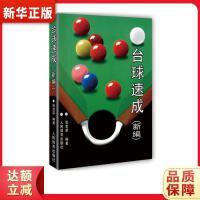 台球速成(新编) 张宝荣 9787500925705 人民体育出版社