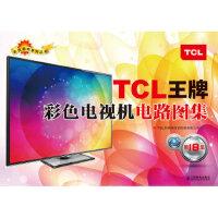 TCL彩色电视机电路图集(第18集) TCL多媒体科技控股有限公司 9787115347114 人民邮电出版社