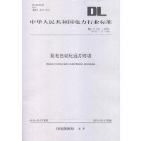 DL/T721-2013 配电自动化远方终端(代替DL/T721-2000)
