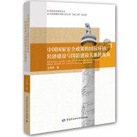 中国国家安全政策的国际环境:经济建设与国防建设关系的视角
