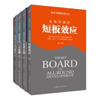 受用一生的四大法则:二八法则、短板效应、马太效应、管理法则、(全四册)(当当独家定制)