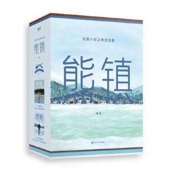 熊镇2册礼盒套装(当当专供) 包含畅销书《熊镇》《熊镇2:我们对抗你们》。这是一个小镇,也是一整个世界,小镇里有很多人,*终你只读到自己。附赠作者给中国读者手写信。