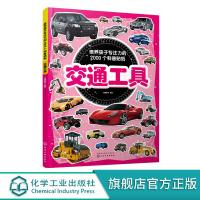 培养孩子专注力的2000个科普贴纸 交通工具 3-9岁儿童交通工具知识百科 儿童益智迷宫书 儿童思维逻辑训练迷宫大探险游