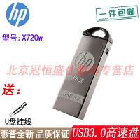 【支持礼品卡+送挂绳包邮】HP惠普 X720w 32G 优盘 高速USB3.0 迷你防水 32GB 金属U盘