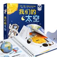 我们的太空 乐乐趣小学生少儿儿童百科全书3d立体书 3-6-10岁幼儿趣味科普类翻翻书 探索天文学的奥秘 宇宙书籍关于