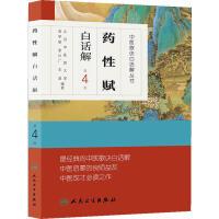 中医歌诀白话解丛书・药性赋白话解(第4版)