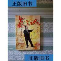 【二手旧书9成新】气之魂:意拳气功大师王安平传奇(作者签赠本