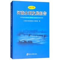 2017年-河南水利发展报告*9787564545758 《2017年河南水利发展报告》编写组